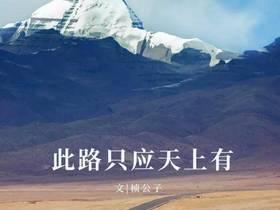 科普文:通往西藏之路,有多难?(原创: 星球研究所)