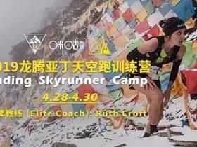 """2019龙腾亚丁天空训练营招募丨UTMB冠军带你一""""野""""为快!"""