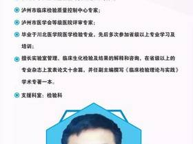2019年稻城县人民医院迎来大批对口帮扶的医疗专家