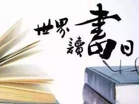 建书香稻城 促全民修身