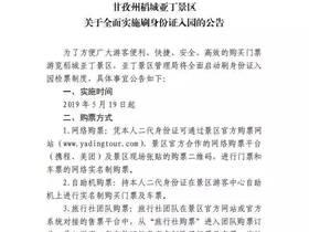 甘孜州稻城亚丁景区关于全面实施刷身份证入园的公告