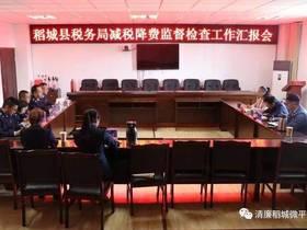 稻城县税务局向县纪委监委专题汇报减税降费监督检查工作