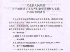 提示!国道318线大仁烟至前碉桥头路段,本月20日起实施交通管制~