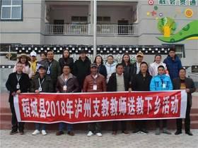 泸州援藏教师陆续下沉,全面帮扶我县教育工作
