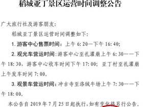 稻城亚丁景区运营时间调整公告(2019.7.25)