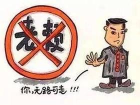 """稻城县人民法院第二批""""老赖""""名单,看下有你认识的吗?"""
