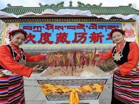 细数藏历、藏族新年那些事儿