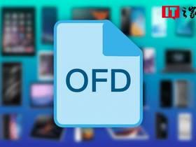 一文读懂 OFD 文件格式: 国产 PDF, 关键, 重要