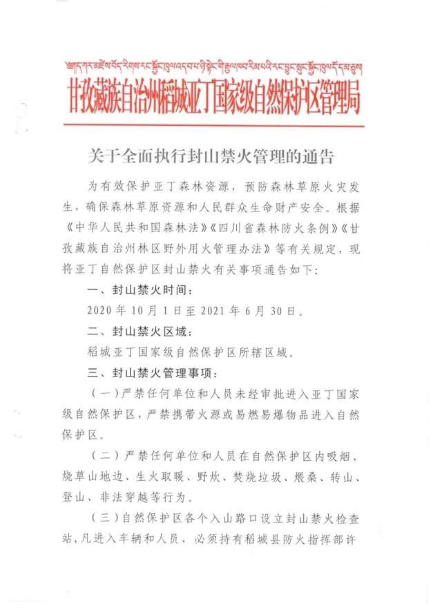 稻城亚丁景区公告:关于全面执行封山禁火管理的通告