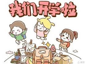 稻城县机关.金珠幼儿园开学通知(2021年上学期)