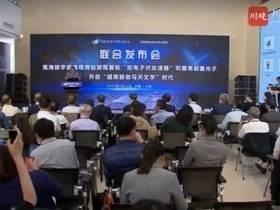 重磅!四川稻城县高海拔宇宙线观测站发现大量超高能宇宙加速器