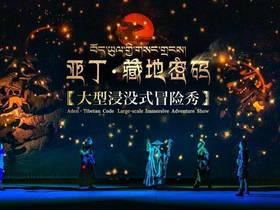 成都文旅企业域上和美再出演艺新作,《亚丁·藏地密码》将于6月首演