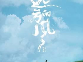 折多山、伍须海、毛垭大草原…..电影《远方的风》6月11日上映,圣洁甘孜开启骑行之旅!