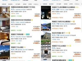 今年国庆稻城亚丁房价:最高近3700一晚,而2600的房间已售罄,恐怖!