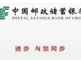 邮储银行招人了,还在等什么,赶快去报名吧…