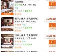 稻城亚丁国庆房价1千变3千 发改局:符合规定