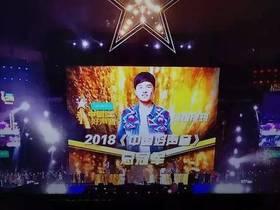 天籁之音:2018中国好声音年度总冠军藏族歌手──旦增尼玛