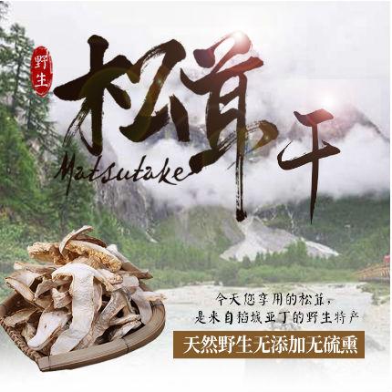 推荐:稻城花儿原生态土特产店-松茸干片