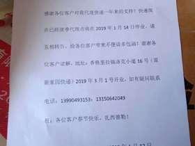 关于稻城县香格里拉镇快递代理点2019年春节期间暂停业务的通知