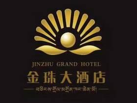 好消息:稻城金珠大酒店机关食堂于3月8日开始试运行