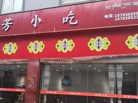 稻城县城元芳小吃