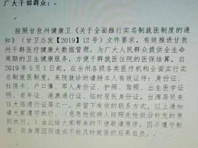 稻域县人民医院关于实名就医的通知