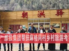 麻格同村考察团赴小金县和丹巴县取经乡村旅游