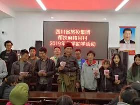 麻格同村举办2019年奖学助学活动