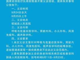 稻城县医院2019年9月医讯
