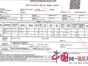 稻城县办理甘孜州首笔离境退税业务