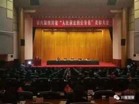 """我县晓拉姆同志受到四川省""""记一等功公务员""""表彰!!!"""