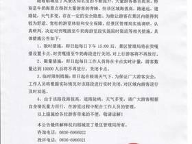 稻城亚丁景区关于对贡嘎措至牛奶海游览段实施限时限流等措施的公告