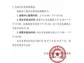 甘孜州稻城亚丁景区管理局关于核定景区最大承载量的通告