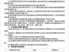 稻城县退役军人事务局关于解决部分退役士兵社会保险的公告