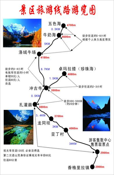 稻城亚丁景区2019-2020年今冬明春旅游运营公告