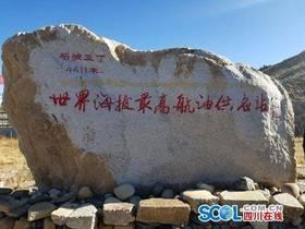 海拔4411米的坚守:世界最高航油供应站和9个玛尼堆的故事
