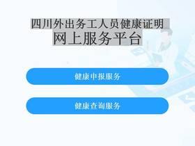 四川外出务工人员健康证明网上服务平台伴你出行!