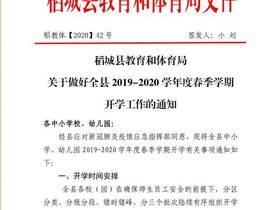 稻城县教育和体育局关于做好全县2019——2020学年度春季学期开学工作通知