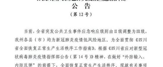甘孜州应对新冠肺炎疫情应急指挥部公告(第12号) :全面恢复正常生产生活秩序