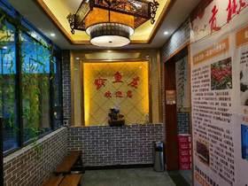还是原来的味道,黔鱼庄在亚丁天街重装开业啦!