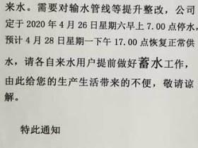 稻城县城自来水公司停水通知(2020.4.23)