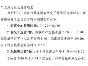 稻城亚丁景区运营时间调整公告(2020.4.23)
