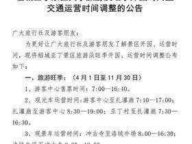 景区公告 :稻城亚丁景区关于旅游淡旺季开园时间暨交通运营时间调整的公告