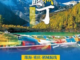 珠海-重庆-稻城航线将于6月30日首航啦