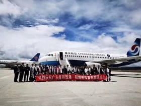 珠海—重庆—稻城航线今日正式开通(附航班时刻表)