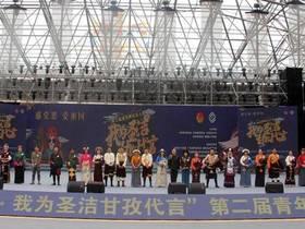 四川省甘孜藏族自治州第二届青年网红达人秀大奖揭晓