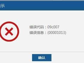 """四川省""""增值税发票开票软件(税务UKey版)""""无法连接服务器"""