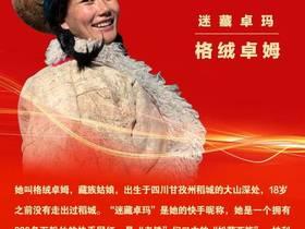 """《中国周刊》七月刊——""""迷藏卓玛""""唱着藏歌采山货"""