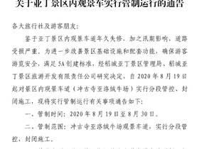 关于亚丁景区内观景车实行管制运行的通告(2020.8.16)