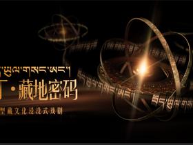 甘孜文旅展开新篇 《亚丁·藏地密码》将于2021年在稻城亚丁上演